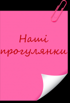 /Files/images/zagalna_vsh_grup/3_grupa/прогулянки 3.png