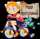 /Files/images/zagalna_vsh_grup/5_grupa/прогулянки 5.png